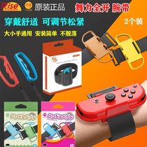 Switch Fitness Ring Big Adventure NS Jeu Prop Leg Strap Fixed Strap Ajustable Serrage Accessoires