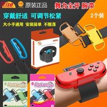 switch健身环大冒险NS游戏道具腿部脚带固定绑带可调节松紧配件