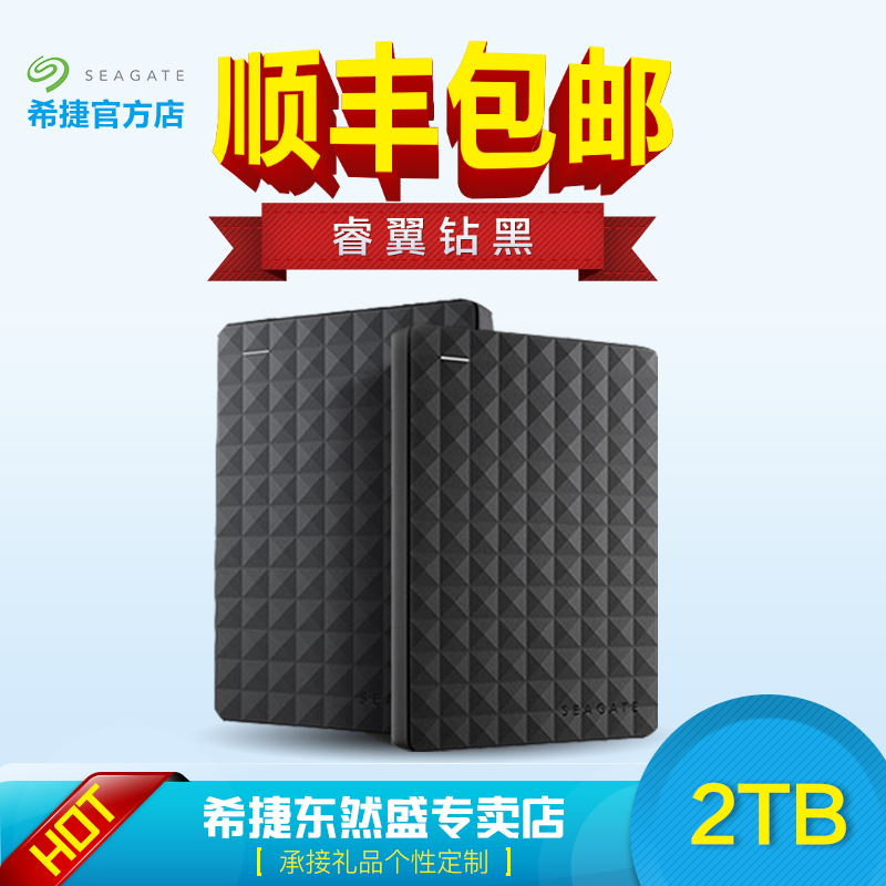 Seagate Mobile Hard Disk 2T Ruiwing 2TB Mobile Hard Disk Type-c Mobile Hard Disk STEA2000400 High Speed USB 3.0 Encryption Compatible with Apple Macbook Mobile Disk 2T