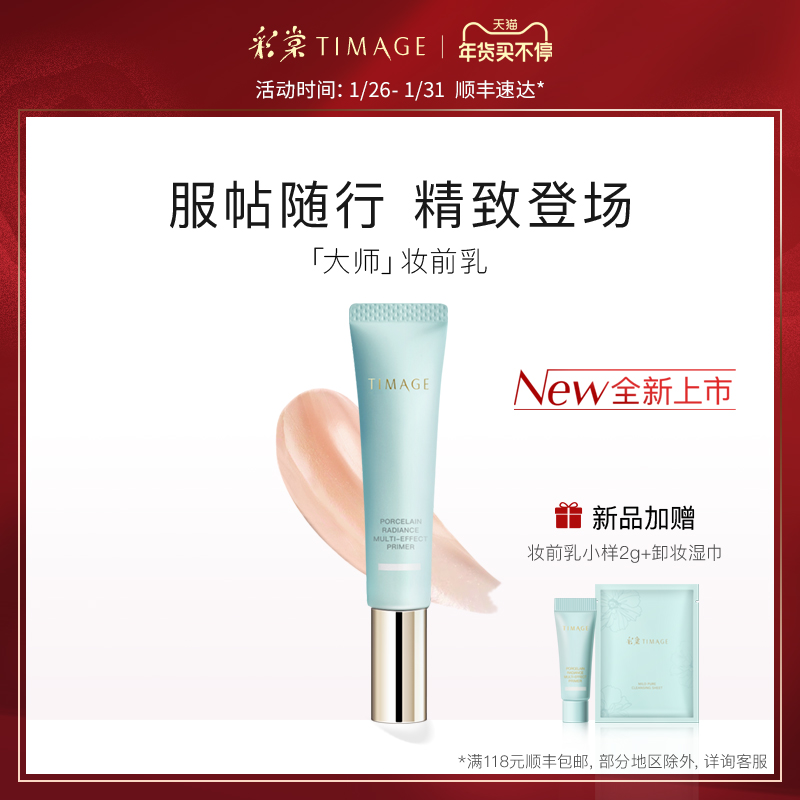 TIMAGE color master makeup before milk Tang Yi isolation cream dry leather bottom moisturizing fine slip clothing post to improve the card powder