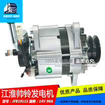 Jac Jianghuai Auto Parts 14V90A June bell Handsome Bell Weichai Generator assembly JFB1911S