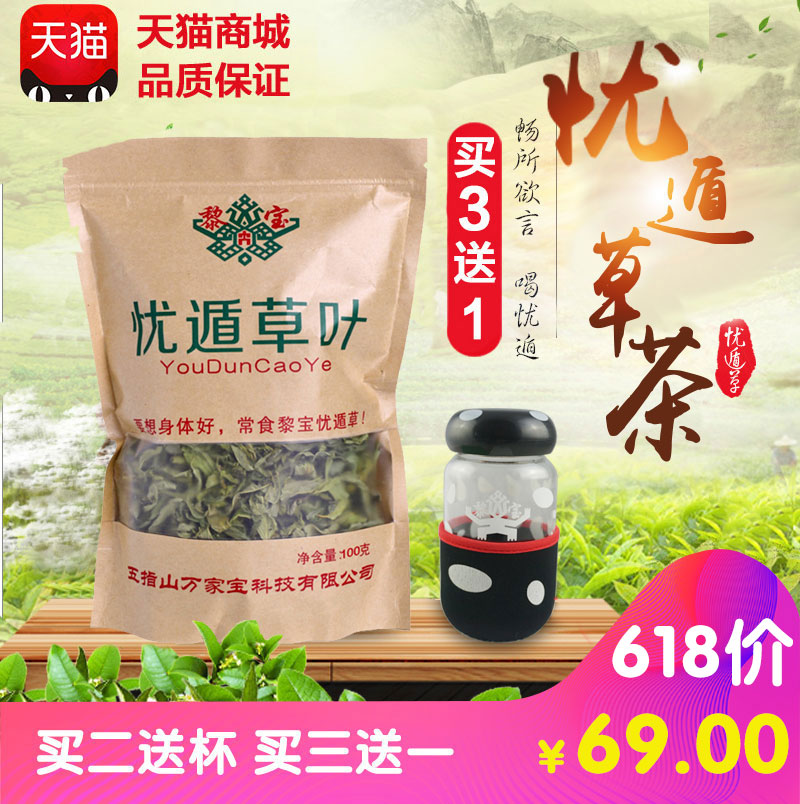 Hainan Wuzhishan Worried Grass Liwang Grass Tea Excellent Shield Youdun Grass Dry Alligator Mouth Tea 100g Herbal Tea