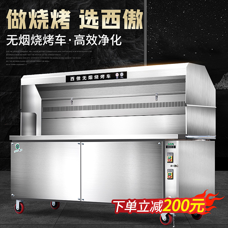Xiao smokeless barbecue car commercial stall mobile smoke purifier large-scale environmentally friendly charcoal barbecue