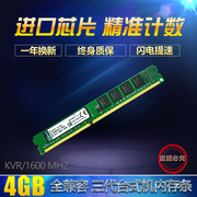 Shipping the new Kingston 4G1600 DDR3 desktop computer memory is fully compatible with 1333 dual channel 8G