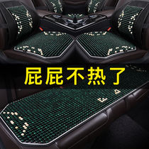 Car seat cushion summer single piece cool pad Three-piece set seat cushion Single butt pad Ventilated breathable back seat cushion wooden beads