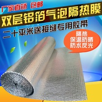 Double-sided aluminum foil bubble insulation film roof roof reflective film sunscreen moisture-proof aluminum film insulation film insulating material