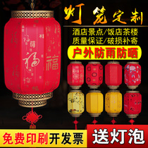 Red Lantern Outdoor Waterproof sheepskin lantern Advertisement printing word custom indoor and outdoor Spring Festival decoration Antique Chinese Teahouse