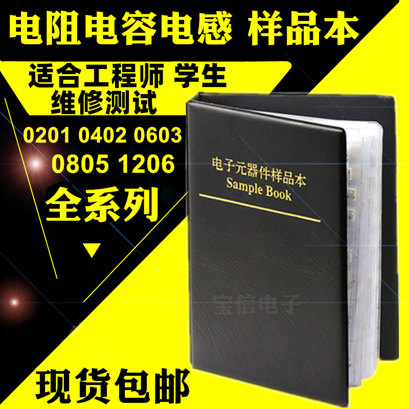 Patch resistor this capacitor book 0201 0402 0603 0805 1206 resistor package capacitor package sample book