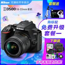 Nikon D3500 набор 18-55 DSLR начального уровня HD цифровой камеры 18-105 18-140 объектив