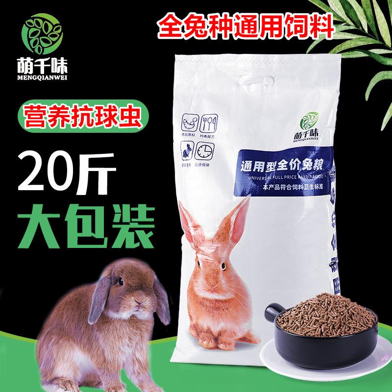 Кролик зерна кролика корма 20 фунтов в кролика молодых кроликов зерна голландских свиней корма для морских свинок корма кролика корма 10 кг