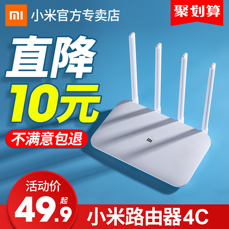 Millet router 4C wireless home wifi through the wall king 100M version 4A gigabit version 1200M dual gigabit port high-speed dual-frequency fiber through the wall telecommunications mobile broadband dormitory student bedroom