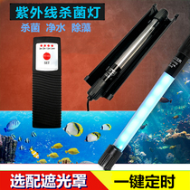 Aquarium purification disinfection lamp fish tank diving ultraviolet sterilization lamp algae sterilization UV band timer three-in-one