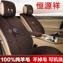 Hengyuanxiang winter wool car cushion winter warm short plush seat cushion pure wool untied cashmere seat cover