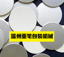 Induction aluminum foil sealing gasket oil bottle honey Bottle glass bottle Universal aluminum foil pp PE pet Gasket