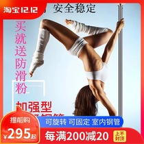 Upgrade plus thick heart rotation fixed dual-use indoor stage training household portable dance steel pipe dance steel tube