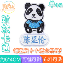 Childrens name Sticker embroidery name Sticker Kindergarten cloth Sticker free seam baby can sew can hot name sticker