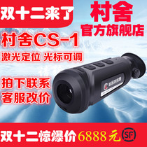Cottage Thermal Imager CS-1 Search type thermal imaging night vision infrared Vision camera outdoor patrol