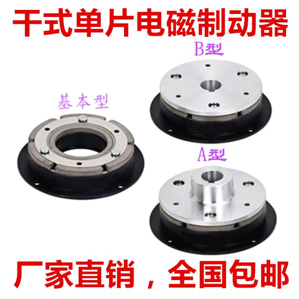 () The DZD5 power brake holds the gate dry single-piece 12V24V electric electromagnetic brake brake