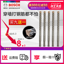 Bosch marteau à quatre fosses 5 série four-edged drill bit two pits two grooves round handle impact drill bit can drill reinforced wall concrete