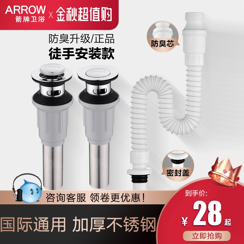 Wrigley washbasin, drainer, hand basin, water pipe, downstage, basin fittings, bounce, drain hose, deodorant general hose.