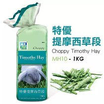 MH10 Hong Kong Mr.hay A selection of Timothy grass in the West grass 1kg