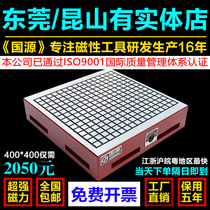 Guoyuan brand CNC super strong permanent magnet disk CNC milling machine Computer gong machining center Carving machine checkered suction cup
