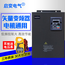 Three-phase 380V inverter 18.5 to the 90KW-heavy frequency inverter motor Governor