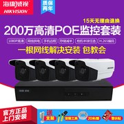 Hikvision 2 million surveillance equipment set, POE webcam, high-definition infrared night vision, H.265 packages