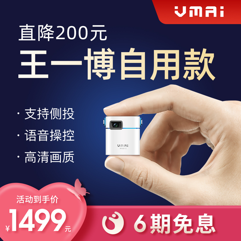 2020 New Micro McM100S Small Projector Home Micro Portable Phone All-in-One Wall Invest wifi Wireless Pocket Portable HD 1080p Home Theater Childrens Hostel