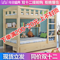 Solid wood on bed high and low bed mother bed mother and child beds adult bed bunk beds dormitory elevated childrens bed