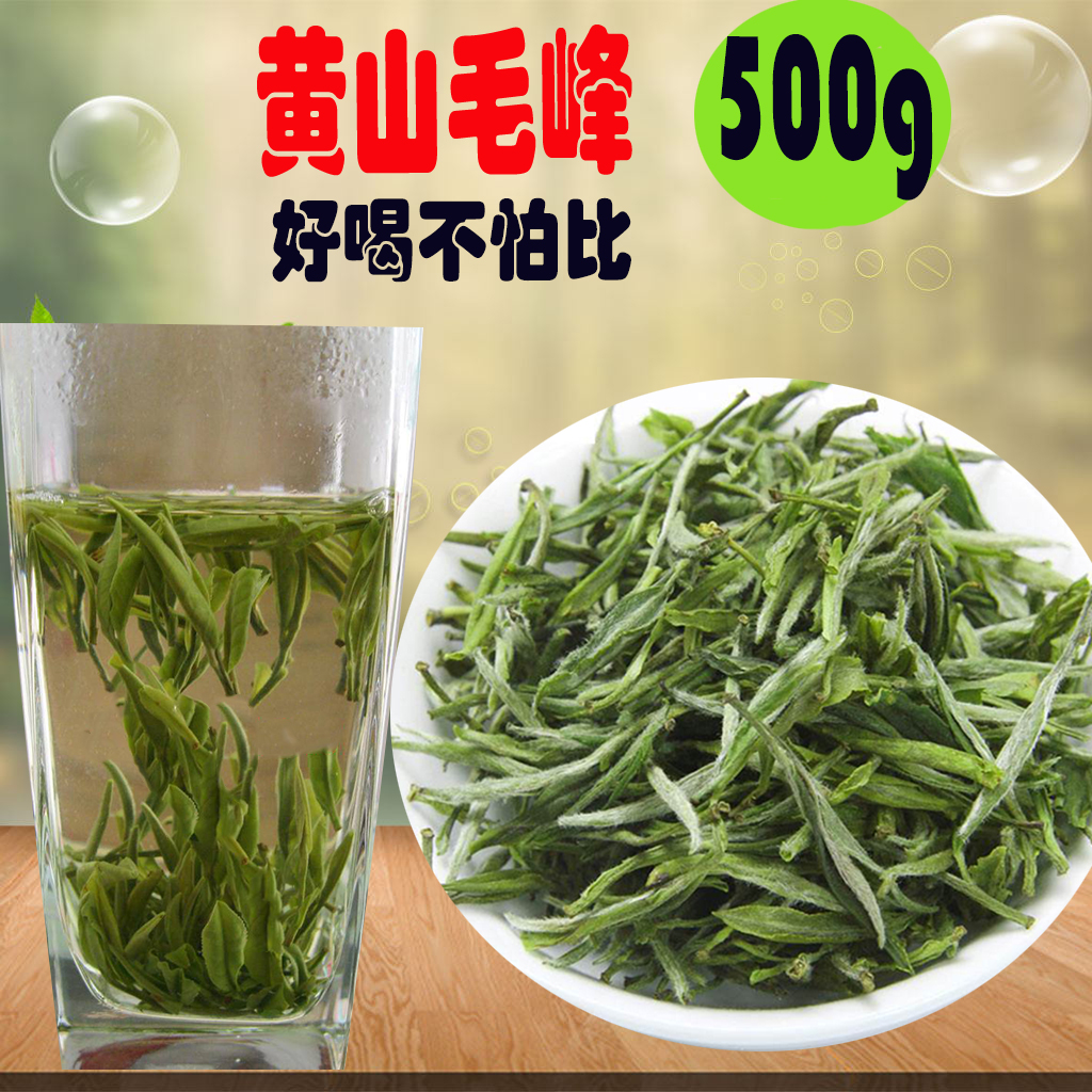 2019 new tea Anhui Huangshan Maofeng Tea fragrance type super grade mountain Yunwu farmhouse spring green tea bag 500g