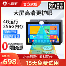 (Official flagship H12) Xiaoba Wang learning machine students tablet English learning artifacts elementary school students junior high school textbooks synchronous teaching video in English point reading machine