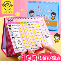 Childrens growth self-discipline watch home used as interest time management card this daily reward record program table good habits form habits form reward and punishment sticker to learn life elementary school students artifact kindergarten.