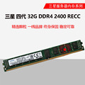Samsung 32G DDR4 2400 ECC REG RDIMM 32GB PC4-2400T server memory