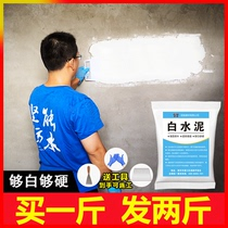 Waterproof white cement white waterproof hook seam toilet household fast dry inner wall fill wall coating plugging leakage
