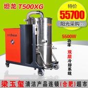 Tan long high-temperature industrial vacuum cleaner 5500W high power vacuum cleaner plant resistance to high temperature