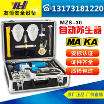 Emergency oxygen absorption device for MZS30 mine automatic suzulin MZS-30 fire portable cardiopulmonary thycoid device
