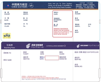 Tickets From The Best Taobao Agent Yoycart Com