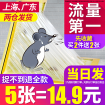 Sticky mouse Plate Powerful mouse sticker killer artifact Genuine clamp mouse rubber cage mousetrap home One Nest end