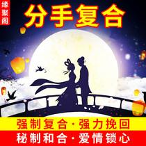 Break up compound lovelorn save feelings harmony wealth career Tai Sui marriage marriage harmony peace amulet