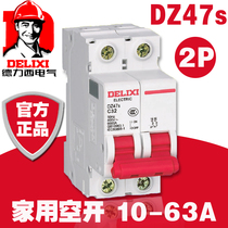 Delixi DZ47s 2P small circuit breaker air Switch home air opening 10a16a20a25a32a63 an