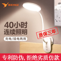 Jagger small table lamp eye protection desk student dormitory learning dedicated charging plug-in double-use clip bedroom bedside lamp.