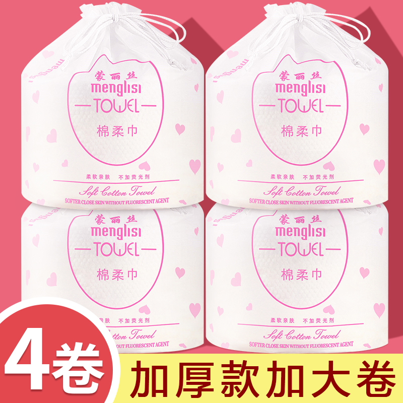 Watson (4 rolls) disposable face wash towel womens cotton soft cleansing paper beauty special towel tube type