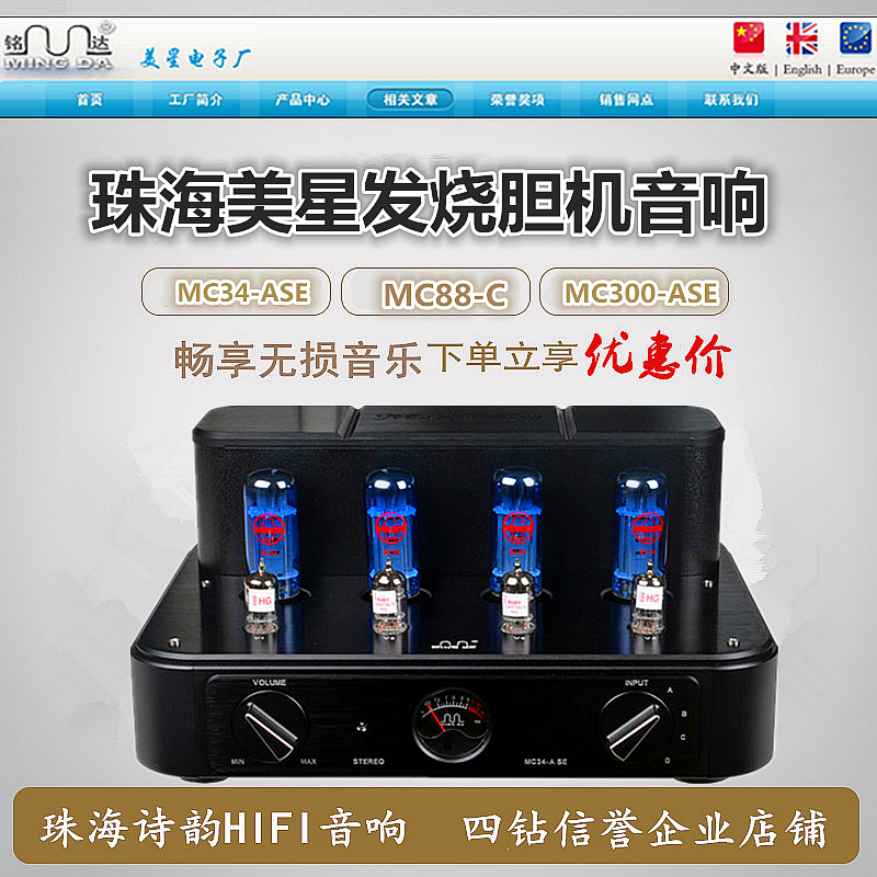 Factory Direct Operation_Meixing MC34ASE Bile Machine Fever Hifi Power Amplifier EL34 Electronic Tube Home Power Amplifier