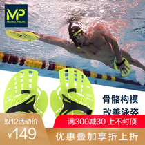 MP Import Professional Training paddle hand poof freestyle training equipment equipment Hand PU adult swimmer webbed