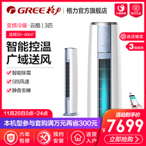 Gree Glee KFR-72LW nhzab3w 3 fréquence Intelligent conversion salon chaud et froid climatisation vertical Cloud cool
