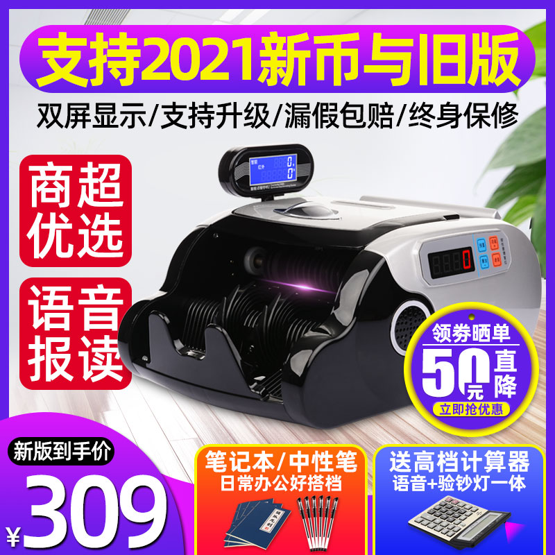 (Support for the old version of the new currency) Kang Yue 2020 new cash machine commercial small portable home cash register office mini new version of the RMB money counting machine smart voice counting machine cash machine