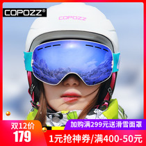 Copozz Ski mirror Adult double-layer anti-fog ball surface can be card myopia mountaineering eye glasses men and women equipment