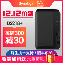 Synology Group Hui ds218+ home NAS network memory Enterprise Server private cloud disk home