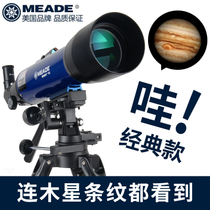Meade Astronomical Telescope Professional view star HD student times high magnification deep space 10000 small Deep space